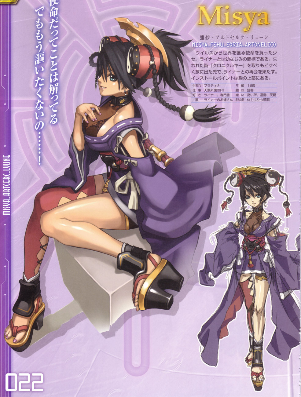 Ar Tonelico image by Gust