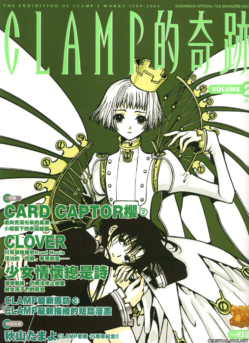 The exhibition of Clamp's works Vol. 2 image by Clamp