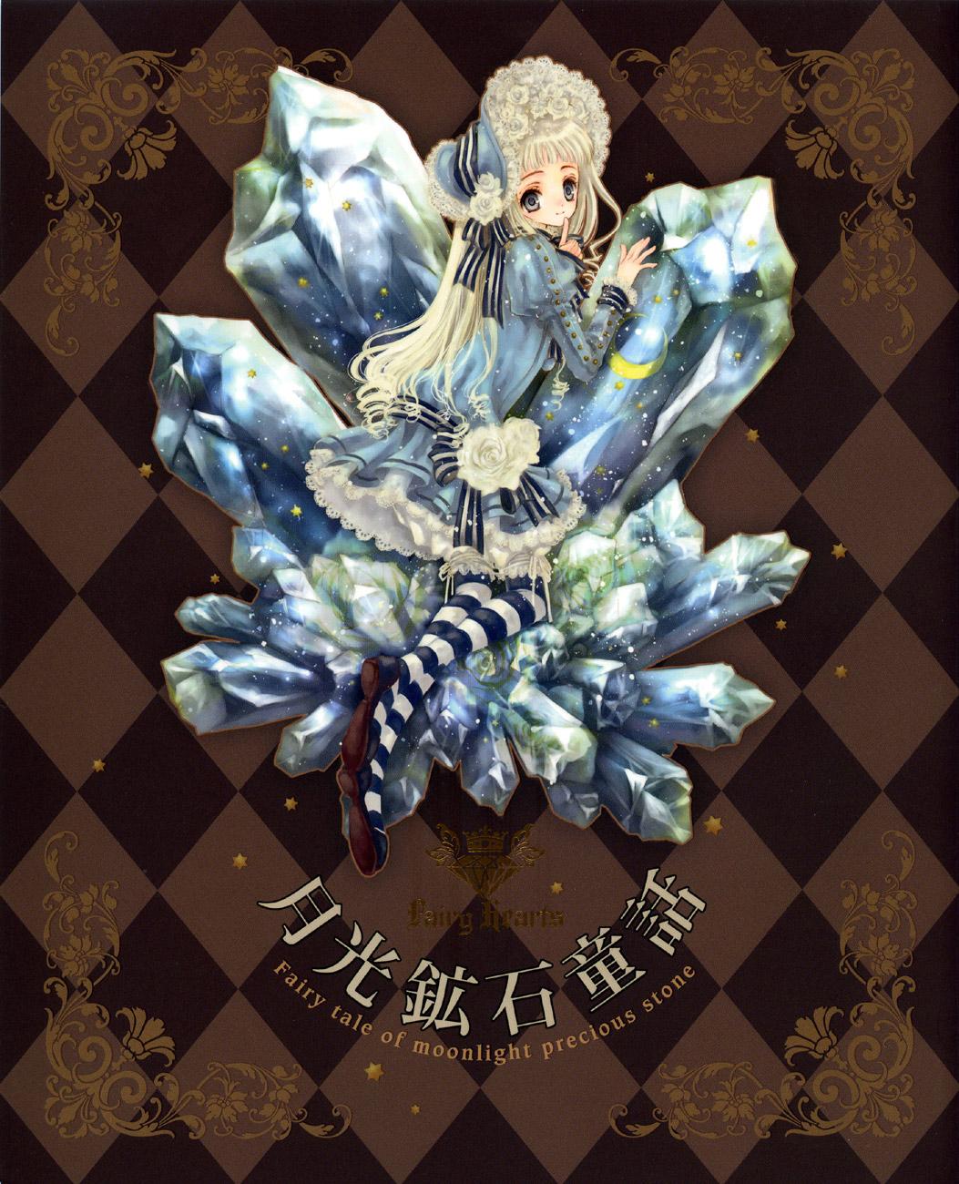 Fairy Hearts image by Tohru Adumi