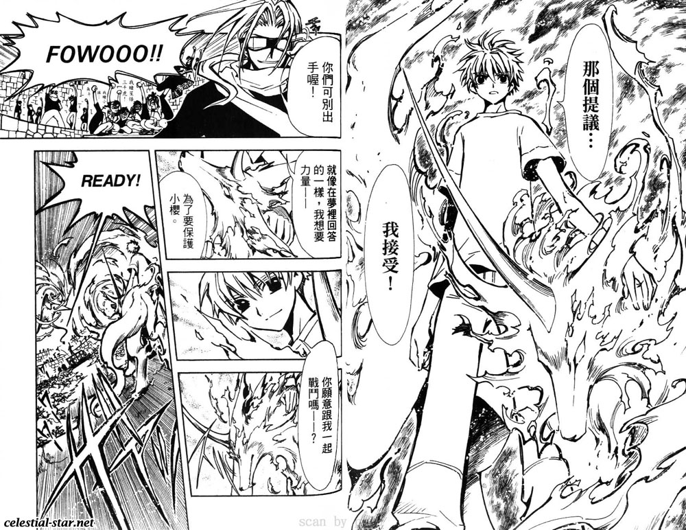Tsubasa Reservoir Chronicle Manga image by Clamp