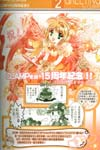The exhibition of Clamp's works Vol. 2 image #3498