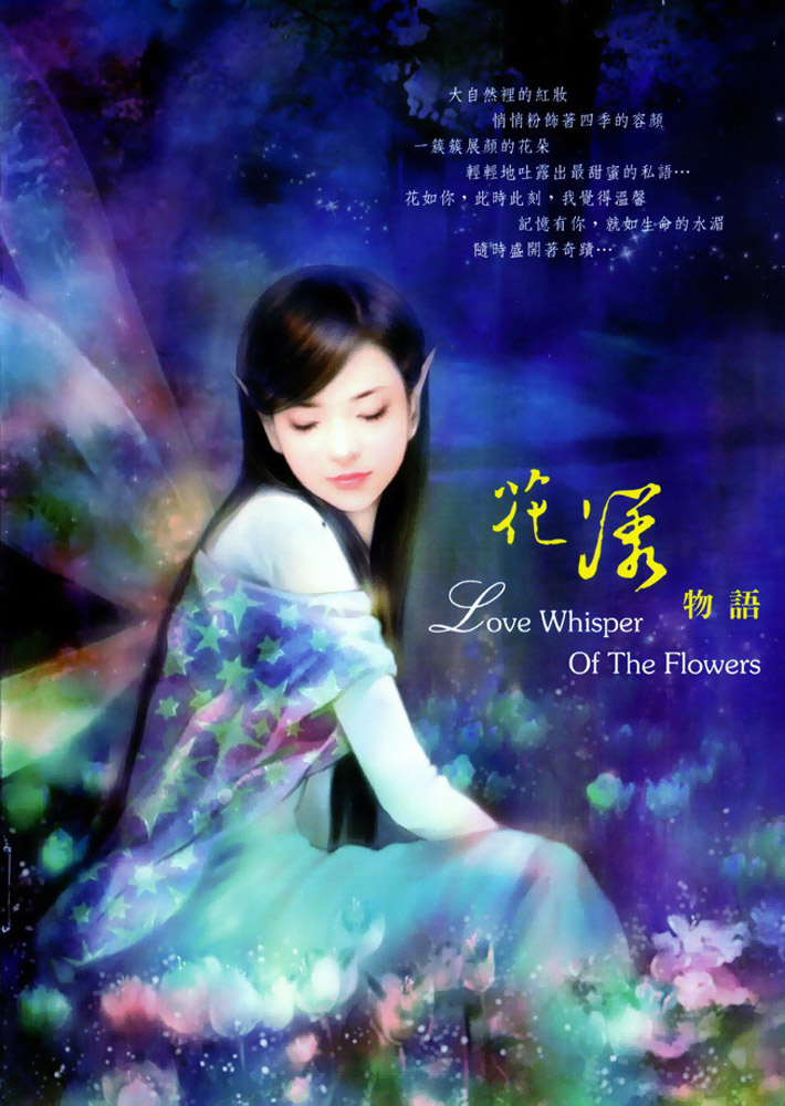 Love Whisper of the Flowers image by William