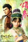 Shenmue image #3507