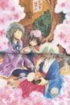 Kinoshita Sakura and Higashiyama Kazuko image #1482